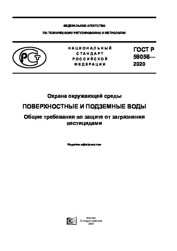 ГОСТ Р 59056-2020 Охрана окружающей среды. Поверхностные и подземные воды. Общие требования по защите от загрязнения пестицидами