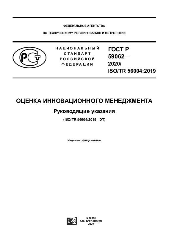 ГОСТ Р 59062-2020 Оценка инновационного менеджмента. Руководящие указания