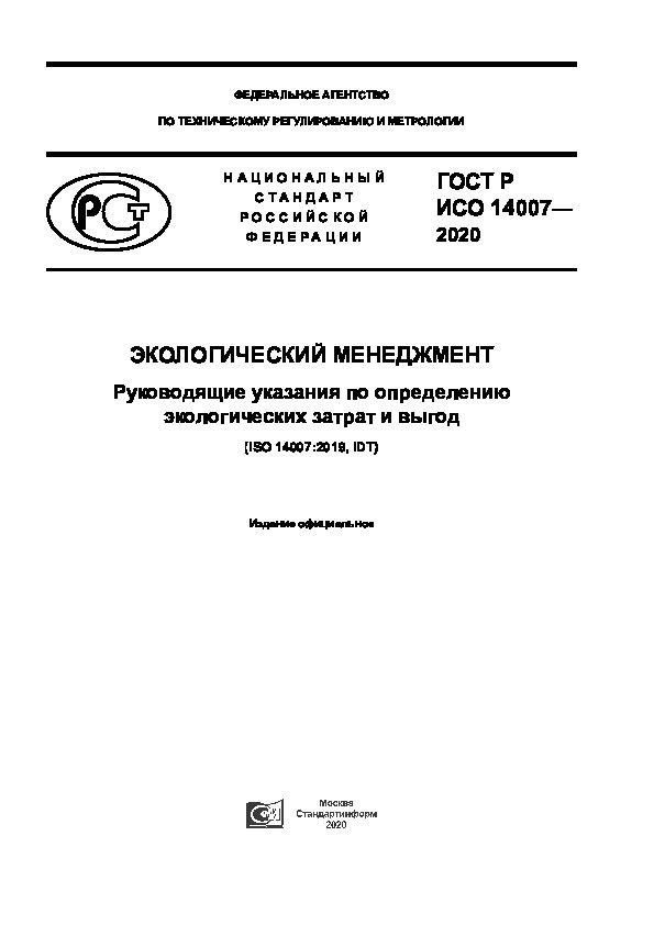 ГОСТ Р ИСО 14007-2020 Экологический менеджмент. Руководящие указания по определению экологических затрат и выгод