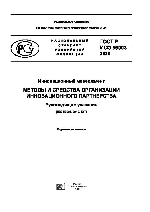 ГОСТ Р ИСО 56003-2020 Инновационный менеджмент. Методы и средства организации инновационного партнерства. Руководящие указания