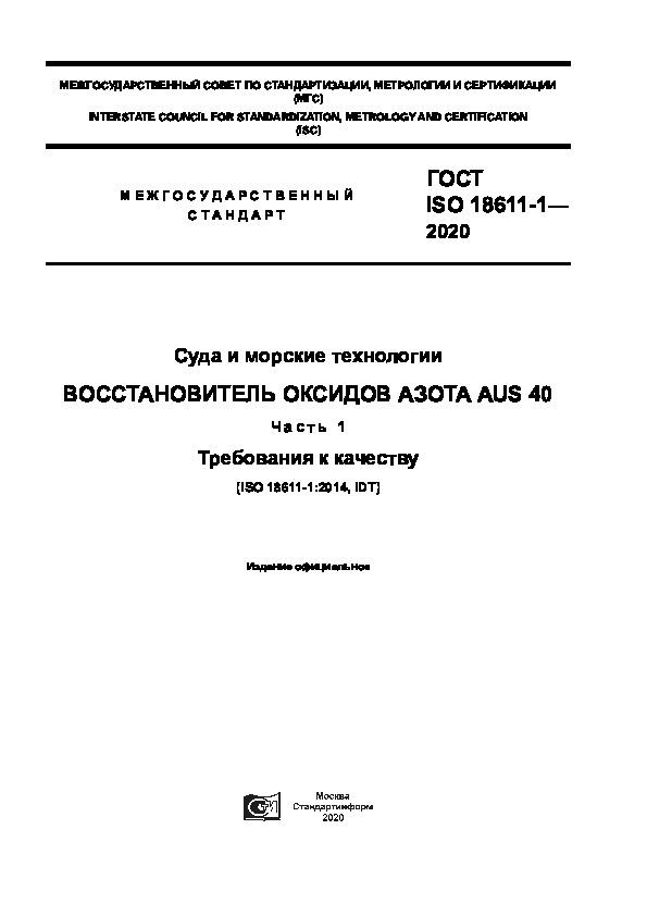 ГОСТ ISO 18611-1-2020 Суда и морские технологии. Восстановитель оксидов азота AUS 40. Часть 1. Требования к качеству