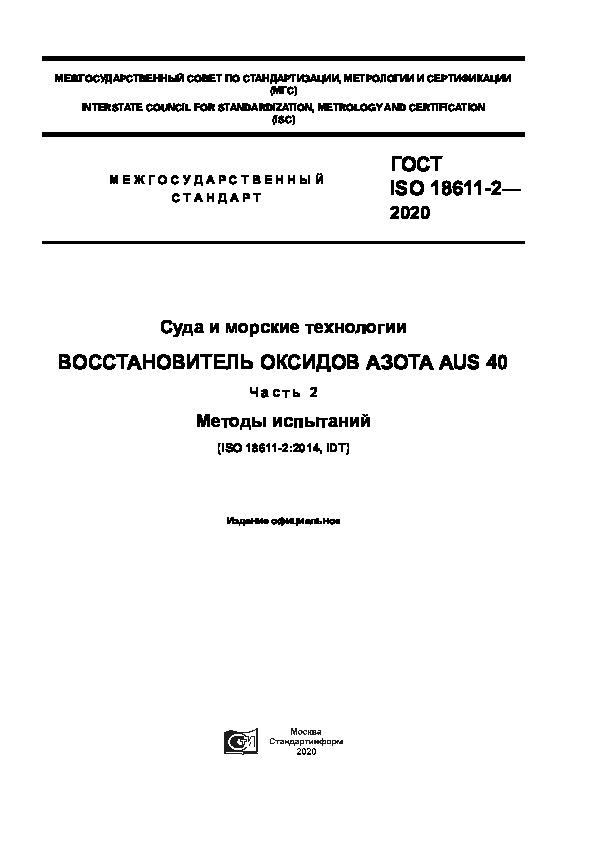 ГОСТ ISO 18611-2-2020 Суда и морские технологии. Восстановитель оксидов азота AUS 40. Часть 2. Методы испытаний
