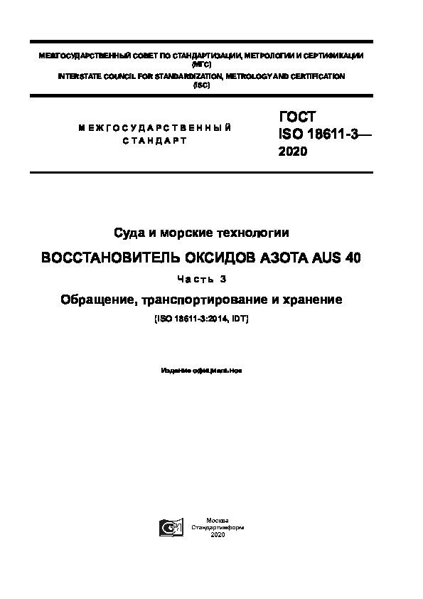 ГОСТ ISO 18611-3-2020 Суда и морские технологии. Восстановитель оксидов азота AUS 40. Часть 3. Обращение, транспортирование и хранение
