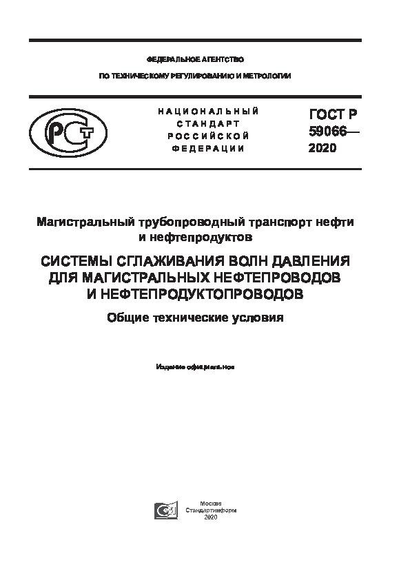ГОСТ Р 59066-2020 Магистральный трубопроводный транспорт нефти и нефтепродуктов. Системы сглаживания волн давления для магистральных нефтепроводов и нефтепродуктопроводов. Общие технические условия