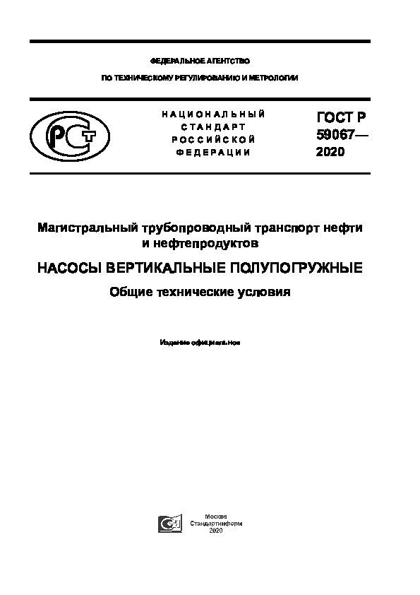 ГОСТ Р 59067-2020 Магистральный трубопроводный транспорт нефти и нефтепродуктов. Насосы вертикальные полупогружные. Общие технические условия
