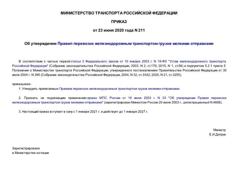 Приказ 211 Об утверждении Правил перевозок железнодорожным транспортом грузов мелкими отправками