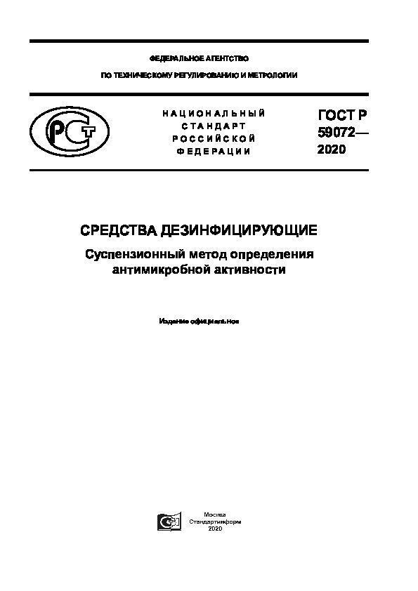 ГОСТ Р 59072-2020 Средства дезинфицирующие. Суспензионный метод определения антимикробной активности