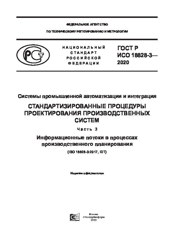 ГОСТ Р ИСО 18828-3-2020 Системы промышленной автоматизации и интеграция. Стандартизированные процедуры проектирования производственных систем. Часть 3. Информационные потоки в процессах производственного планирования