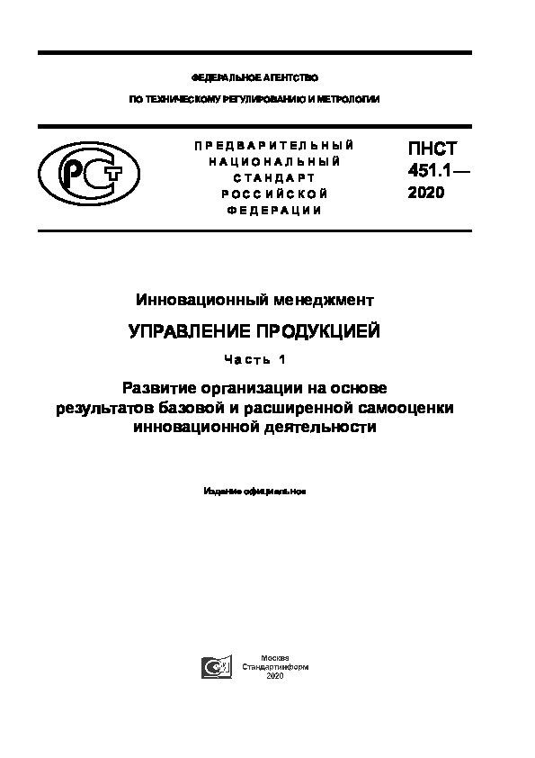ПНСТ 451.1-2020 Инновационный менеджмент. Управление продукцией. Часть 1. Развитие организации на основе результатов базовой и расширенной самооценки инновационной деятельности