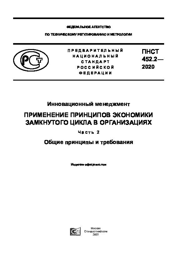 ПНСТ 452.2-2020 Инновационный менеджмент. Применение принципов экономики замкнутого цикла в организациях. Часть 2. Общие принципы и требования