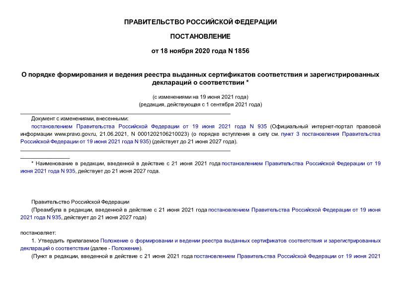 Постановление 1856 О порядке формирования и ведения единого реестра сертификатов соответствия, предоставления содержащихся в указанном реестре сведений и оплаты за предоставление таких сведений