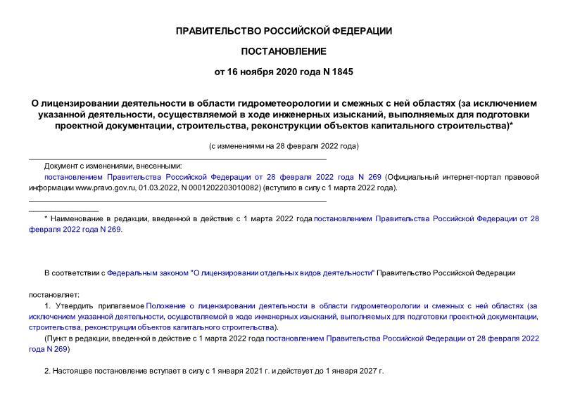 Постановление 1845 О лицензировании деятельности в области гидрометеорологии и в смежных с ней областях (за исключением указанной деятельности, осуществляемой в ходе инженерных изысканий, выполняемых для подготовки проектной документации, строительства, реконструкции объектов капитального строительства)