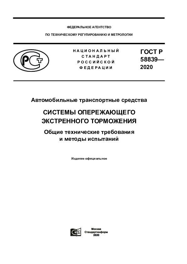 ГОСТ Р 58839-2020 Автомобильные транспортные средства. Системы опережающего экстренного торможения. Общие технические требования и методы испытаний