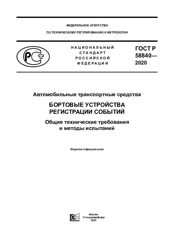 ГОСТ Р 58840-2020 Автомобильные транспортные средства. Бортовые устройства регистрации событий. Общие технические требования и методы испытаний
