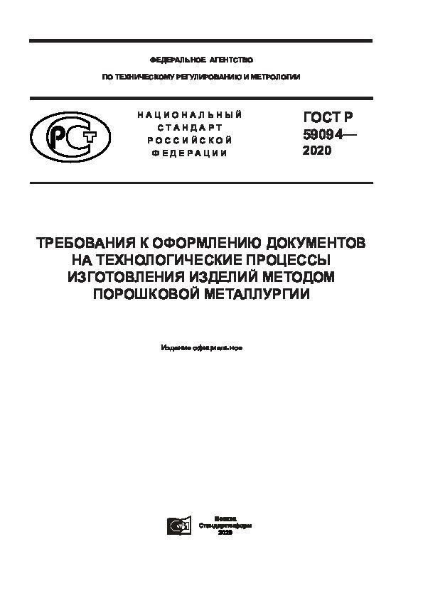 ГОСТ Р 59094-2020 Требования к оформлению документов на технологические процессы изготовления изделий методом порошковой металлургии