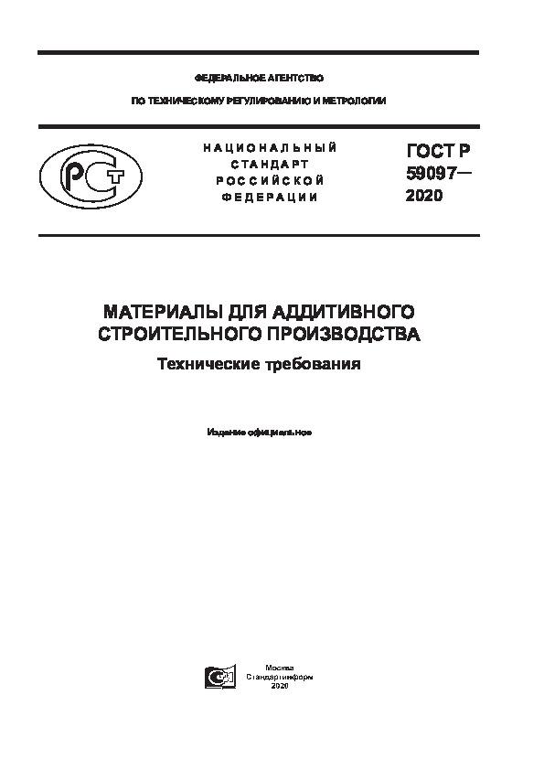 ГОСТ Р 59097-2020 Материалы для аддитивного строительного производства. Технические требования