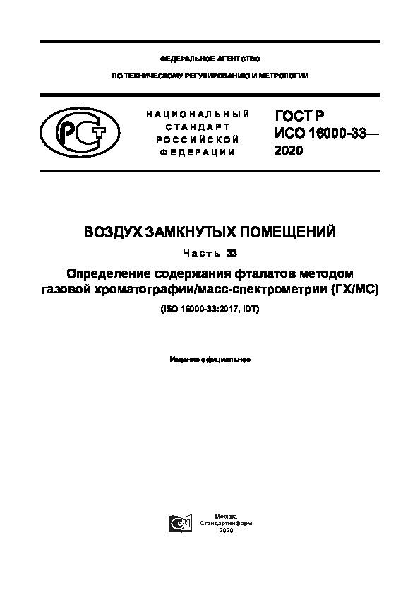 ГОСТ Р ИСО 16000-33-2020 Воздух замкнутых помещений. Часть 33. Определение содержания фталатов методом газовой хроматографии/масс-спектрометрии (ГХ/МС)