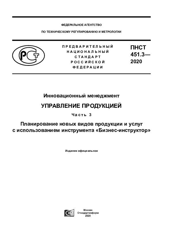 ПНСТ 451.3-2020 Инновационный менеджмент. Управление продукцией. Часть 3. Планирование новых видов продукции и услуг с использованием инструмента