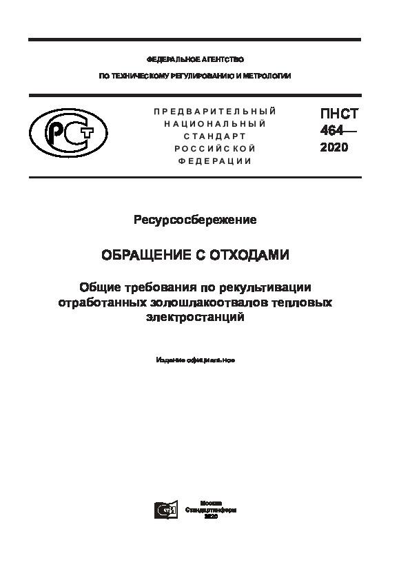 ПНСТ 464-2020 Ресурсосбережение. Обращение с отходами. Общие требования по рекультивации отработанных золошлакоотвалов тепловых электростанций