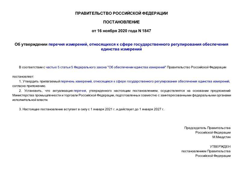 Постановление 1847 Об утверждении перечня измерений, относящихся к сфере государственного регулирования обеспечения единства измерений