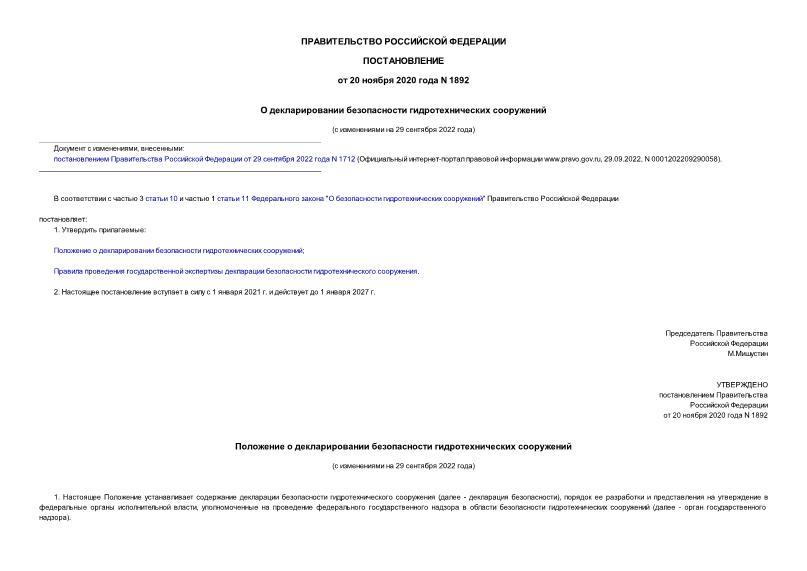 Постановление 1892 О декларировании безопасности гидротехнических сооружений