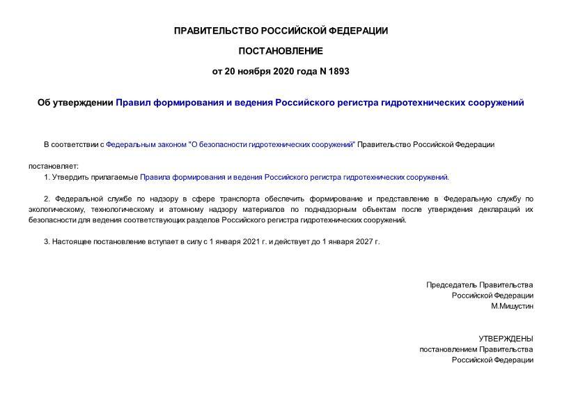 Постановление 1893 Об утверждении Правил формирования и ведения Российского регистра гидротехнических сооружений