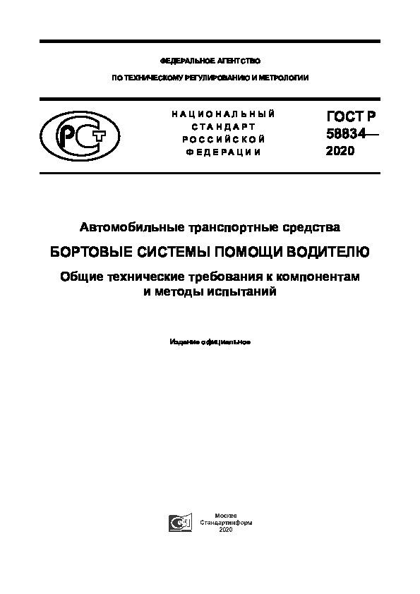 ГОСТ Р 58834-2020 Автомобильные транспортные средства. Бортовые системы помощи водителю. Общие технические требования к компонентам и методы испытаний