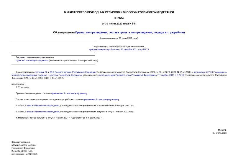 Приказ 541 Об утверждении Правил лесоразведения, состава проекта лесоразведения, порядка его разработки