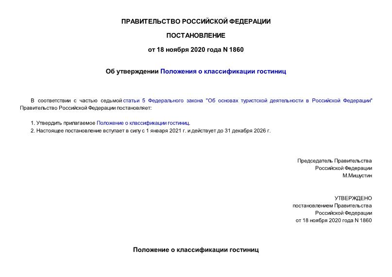 Постановление 1860 Об утверждении Положения о классификации гостиниц