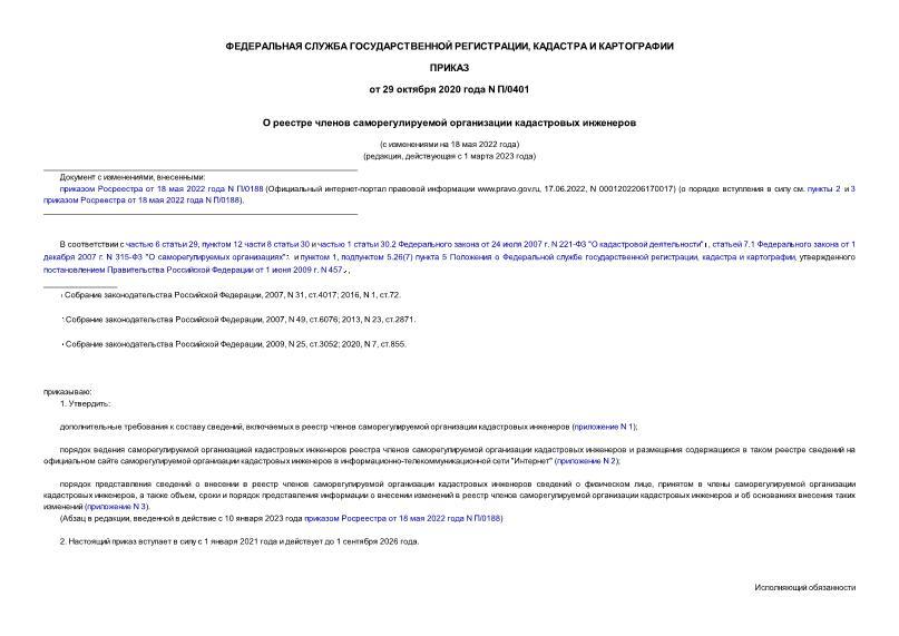 Приказ П/0401 О реестре членов саморегулируемой организации кадастровых инженеров