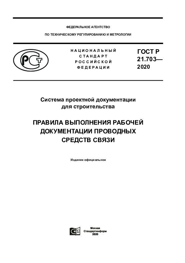 ГОСТ Р 21.703-2020 Система проектной документации для строительства. Правила выполнения рабочей документации проводных средств связи