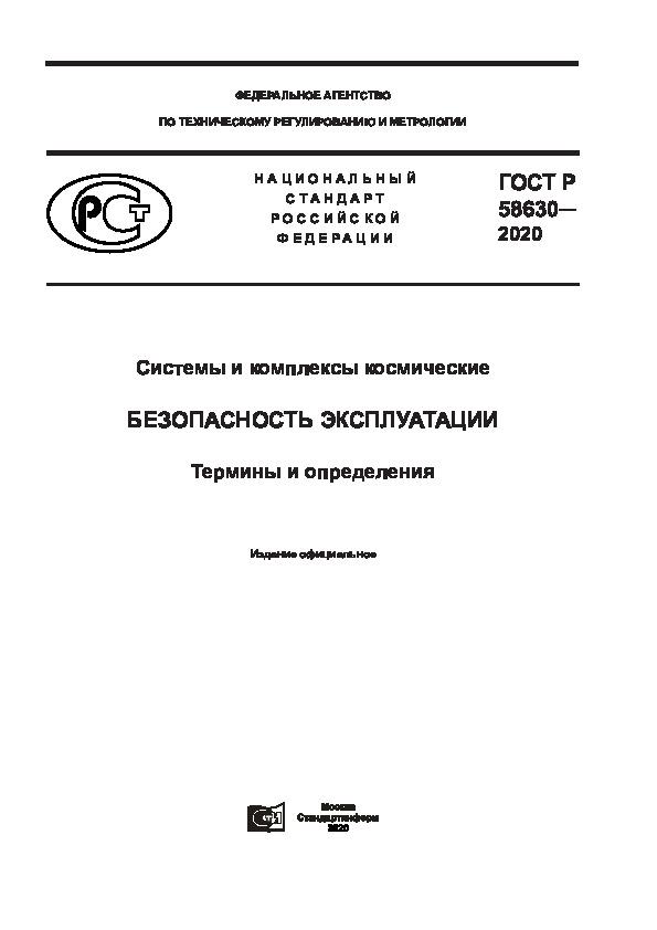 ГОСТ Р 58630-2020 Системы и комплексы космические. Безопасность эксплуатации. Термины и определения
