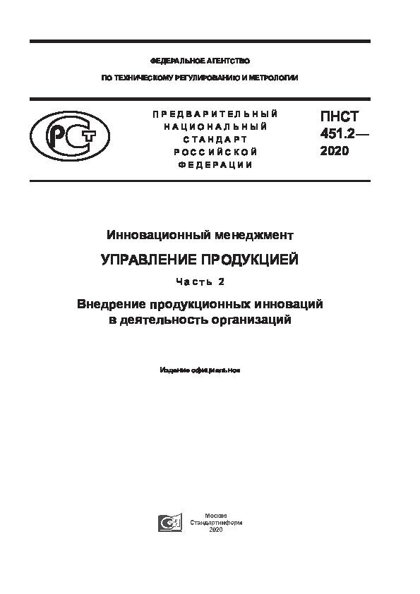 ПНСТ 451.2-2020 Инновационный менеджмент. Управление продукцией. Часть 2. Внедрение продукционных инноваций в деятельность организаций