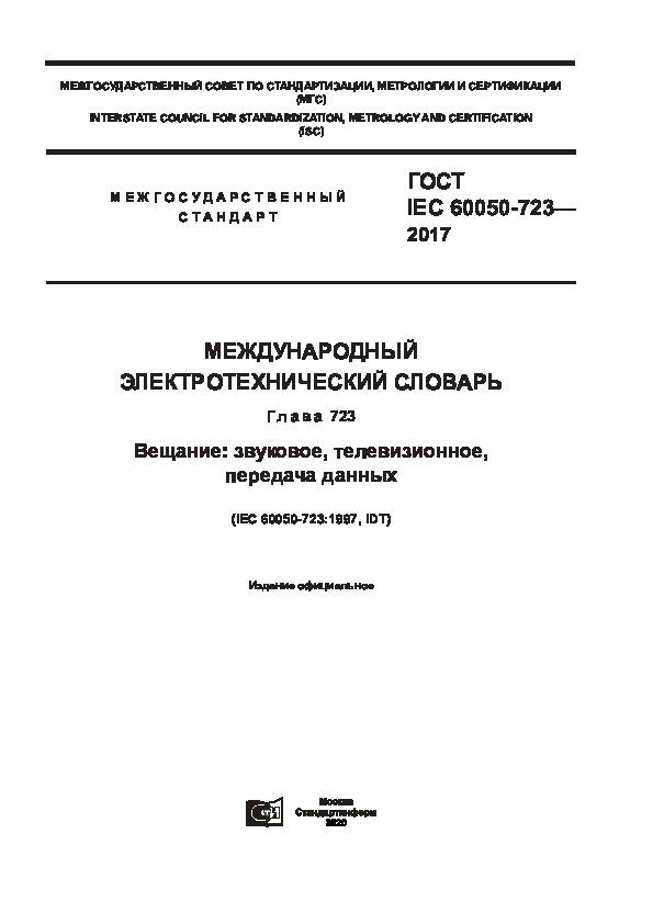 ГОСТ IEC 60050-723-2017 Международный электротехнический словарь. Глава 723. Вещание: звуковое, телевизионное, передача данных