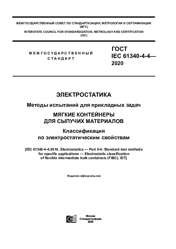 ГОСТ IEC 61340-4-4-2020 Электростатика. Методы испытаний для прикладных задач. Мягкие контейнеры для сыпучих материалов. Классификация по электростатическим свойствам