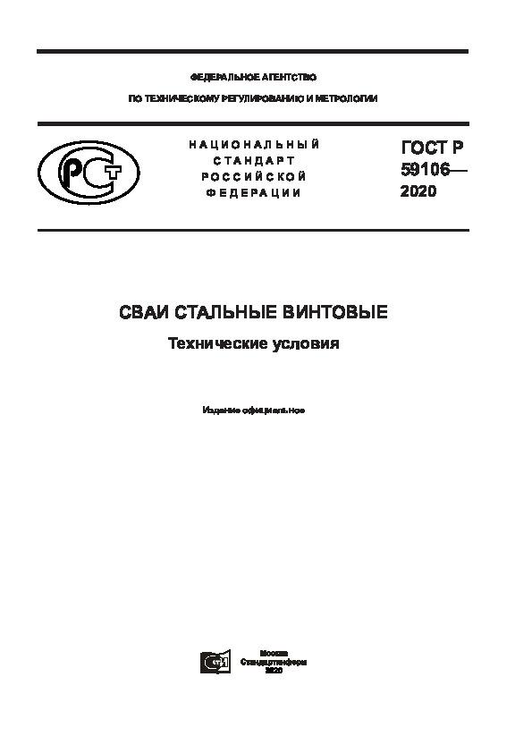 ГОСТ Р 59106-2020 Сваи стальные винтовые. Технические условия
