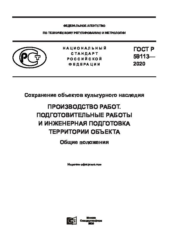 ГОСТ Р 59113-2020 Сохранение объектов культурного наследия. Производство работ. Подготовительные работы и инженерная подготовка территории объекта. Общие положения