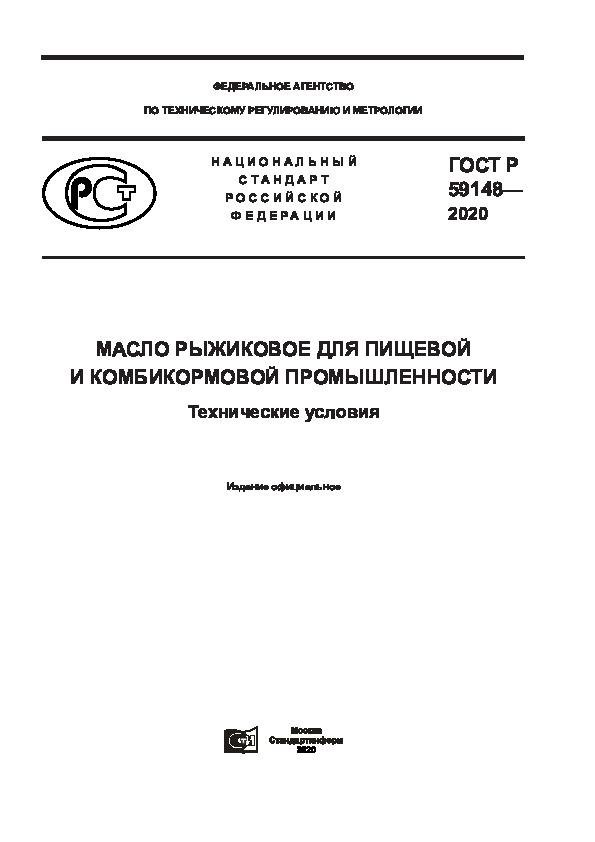 ГОСТ Р 59148-2020 Масло рыжиковое для пищевой и комбикормовой промышленности. Технические условия