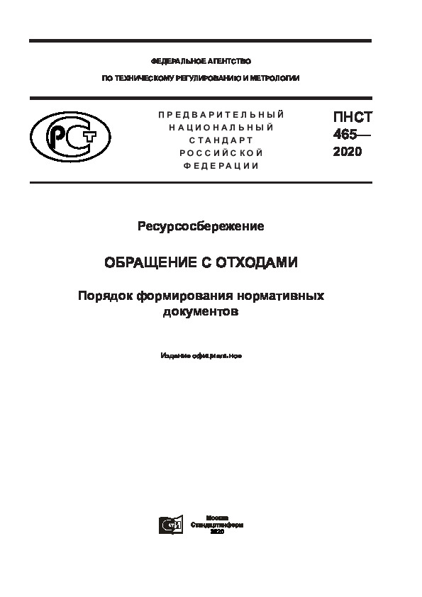 ПНСТ 465-2020 Ресурсосбережение. Обращение с отходами. Порядок формирования нормативных документов