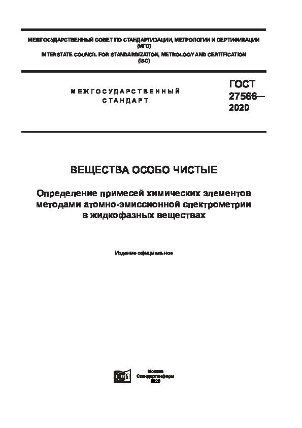 ГОСТ 27566-2020 Вещества особо чистые. Определение примесей химических элементов методами атомно-эмиссионной спектрометрии в жидкофазных веществах