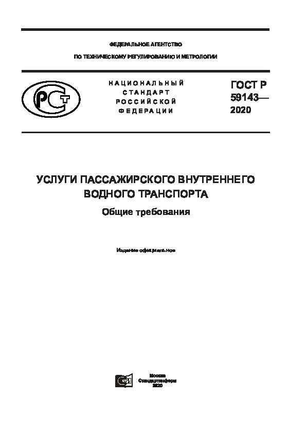 ГОСТ Р 59143-2020 Услуги пассажирского внутреннего водного транспорта. Общие требования