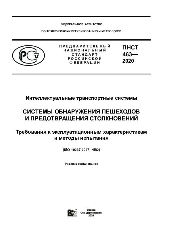 ПНСТ 463-2020 Интеллектуальные транспортные системы. Системы обнаружения пешеходов и предотвращения столкновений. Требования к эксплуатационным характеристикам и методы испытания