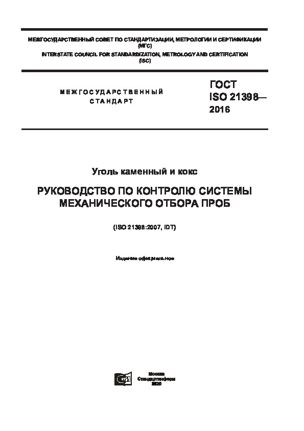 ГОСТ ISO 21398-2016 Уголь каменный и кокс. Руководство по контролю системы механического отбора проб
