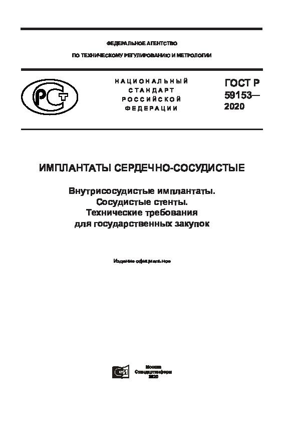 ГОСТ Р 59153-2020 Имплантаты сердечно-сосудистые. Внутрисосудистые имплантаты. Сосудистые стенты. Технические требования для государственных закупок