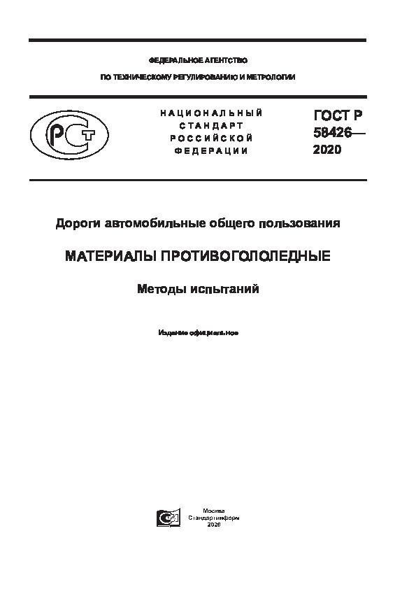 ГОСТ Р 58426-2020 Дороги автомобильные общего пользования. Материалы противогололедные. Методы испытаний