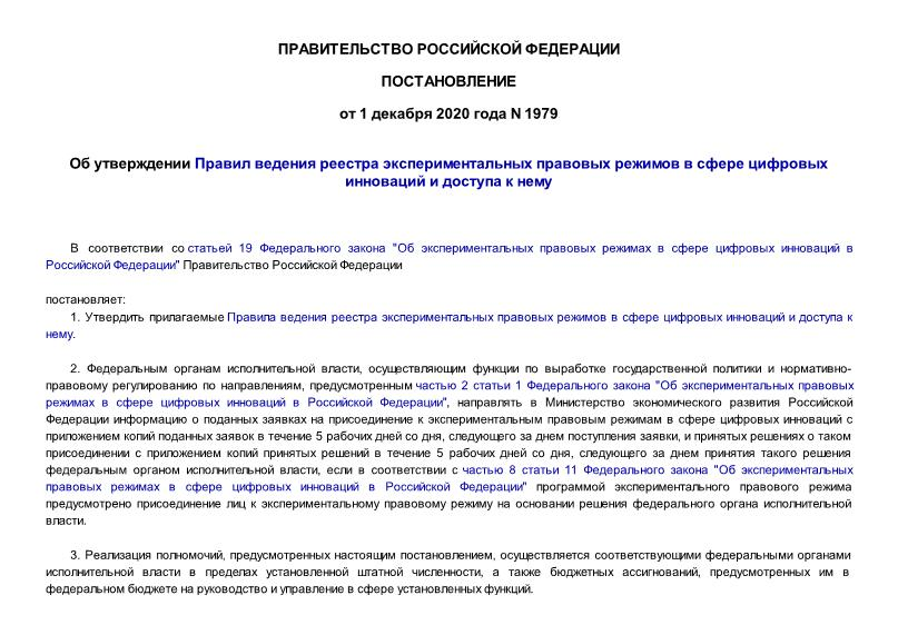 Постановление 1979 Об утверждении Правил ведения реестра экспериментальных правовых режимов в сфере цифровых инноваций и доступа к нему