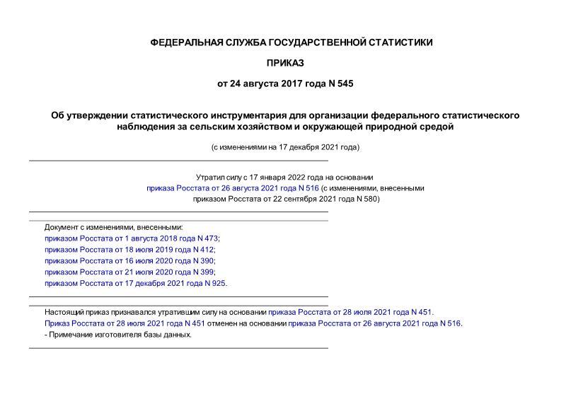 Приказ 545 Об утверждении статистического инструментария для организации федерального статистического наблюдения за сельским хозяйством и окружающей природной средой (с изменениями на 21 июля 2020 года)