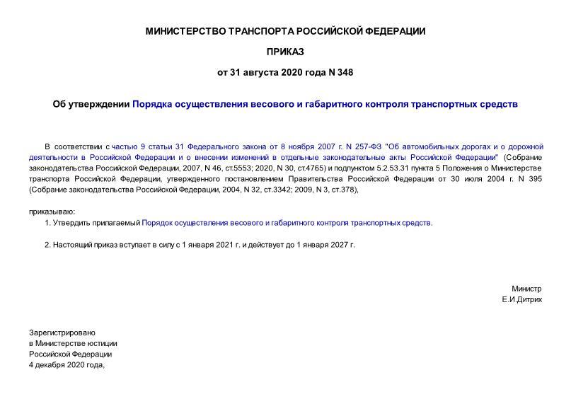 Приказ 348 Об утверждении Порядка осуществления весового и габаритного контроля транспортных средств