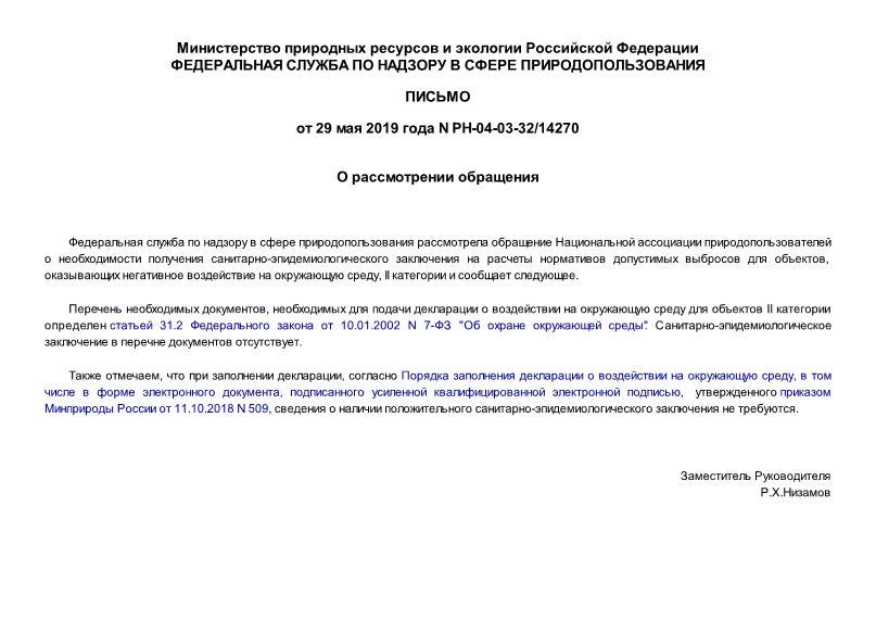 Письмо РН-04-03-32/14270 О рассмотрении обращения
