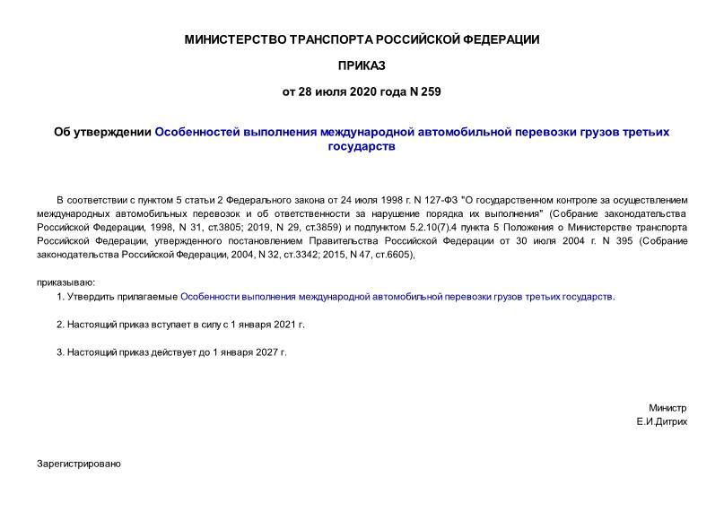 Приказ 259 Об утверждении Особенностей выполнения международной автомобильной перевозки грузов третьих государств